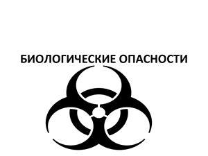Биологические опасности