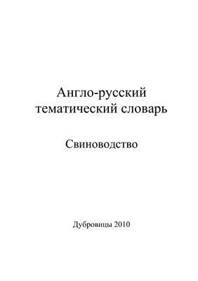 Рудь А.И. Англо-русский тематический словарь Свиноводство