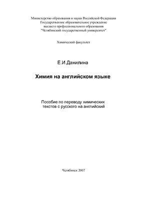 Данилина Е.И. Химия на английском языке Пособие по переводу химических текстов с русского на английский