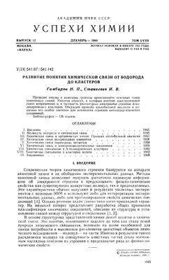 Гамбарян Н.П., Станкевич И.В. Развитие концепции химической связи от водорода до кластерных соединений