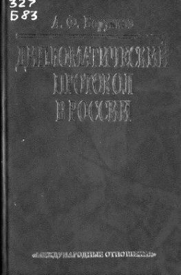 Борунков А.Ф. Дипломатический протокол в России