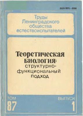 Инге-Вечтомов С.Г. (ред.) Теоретическая биология: структурно-функциональный подход: межвузовский сборник