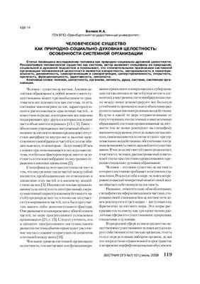 Беляев И.А. Человеческое существо как природно-социально-духовная целостность: особенности системной организации
