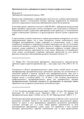 Прокудина Л. Представительство в арбитражном процессе (вопросы профессионализации)
