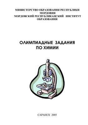 Глазкова О.В., Лазарева О.П. Олимпиадные задания по химии