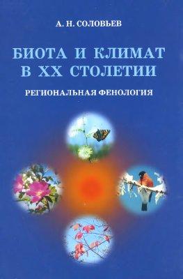 Соловьев А.Н. Биота и климат в XX столетии. Региональная фенология