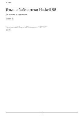 Джонс С.П. Язык и библиотеки Haskell 98