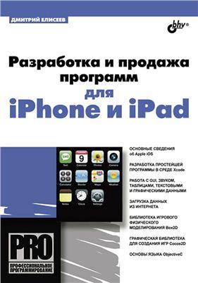 Елисеев Д. Разработка и продажа программ для iPhone и iPad