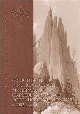Государственный доклад О состоянии и использовании минеральносырьевых ресурсов Российской Федерации в 2002 году