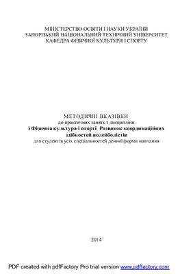 Ванюк О.І. Методичні вказівки до практичних занять з дисципліни Фізична культура і спорт Розвиток координаційних здібностей волейболістів