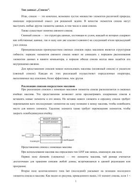 Тип данных Список