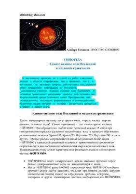 Тимашов А. Единое силовое поле Вселенной и механизм гравитации