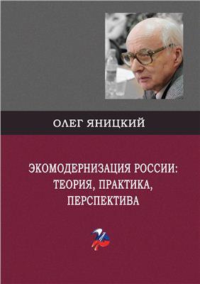 Яницкий О. Экомодернизация России: теория, практика, перспективы. Москва, 2011