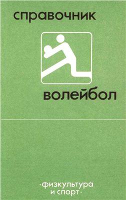 Эдельман А.С. (cост.). Волейбол