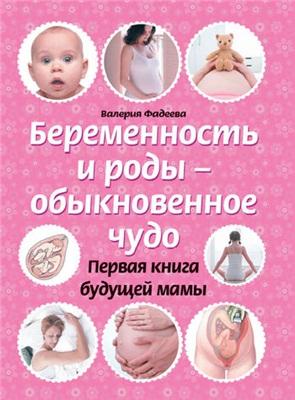 Фадеева В. Беременность и роды - обыкновенное чудо