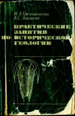 Гречишникова И.А., Левицкий Е.С. Практические занятия по исторической геологии