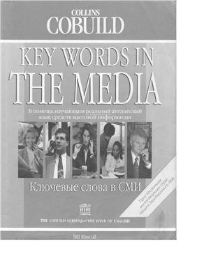 Mascull Bill. Key Words in the Media. Ключевые слова в СМИ