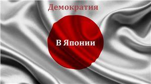Демократия в Японии