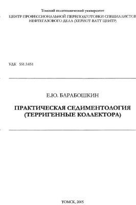 Барабошкин Е.Ю. Практическая седиментология (Терригенные коллекторы). Учебное пособие