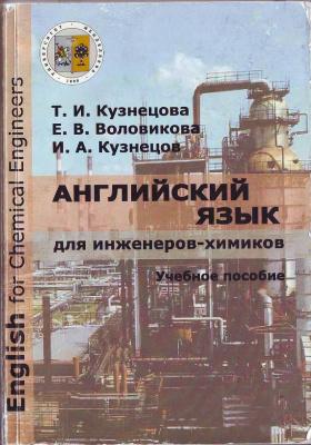 Кузнецкова Т.И., Воловикова Е.В., Кузнецов И.А. Английский язык для инженеров-химиков