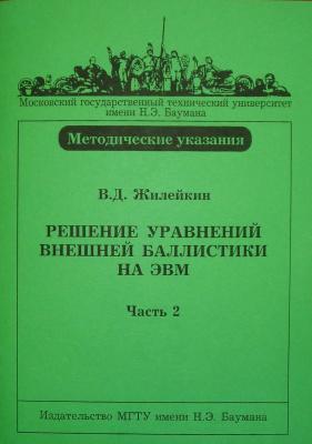 Жилейкин В.Д. Решение уравнений внешней баллистики на ЭВМ. Часть 2