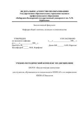 Биттуева М.М. Учебно-методический комплекс по дисциплине Биологическая статистика