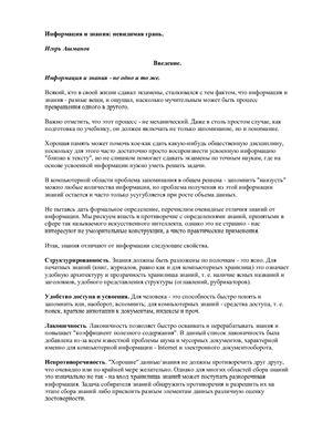 Ашманов И. Информация и знания: невидимая грань