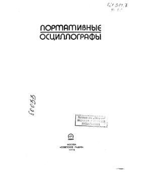 Блюдин Е.К. Портативные осциллографы