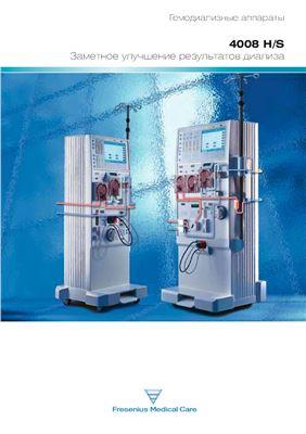 Инструкция по эксплуатации аппарата для гемодиализа 4008 H/S