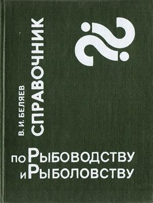 Беляев В.И. Справочник по рыбоводству и рыболовству