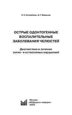 Ксембаев С.С., Ямашев И.Г. Острые одонтогенные воспалительные заболевания челюстей. Диагностика и лечение ангио - и остеогенных нарушений