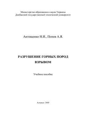 Антощенко Н.И., Попов А.Я. Разрушение горных пород взрывом
