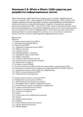 Маклаков С.В. BPwin и ERwin: CASE-средства для разработки информационных систем