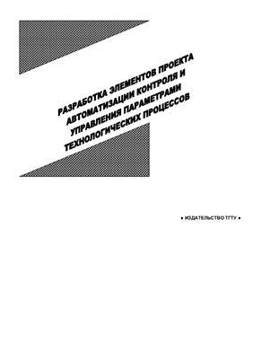 Чуриков А.А., Шишкина Г.В. Разработка элементов проекта автоматизации контроля и управления параметрами технологических процессов
