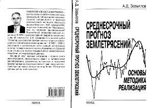 Завьялов А.Д. Среднесрочный прогноз землетрясений. Основы, методика, реализация