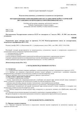 ГОСТ 24606.3-82 (2003). Методы измерения сопротивления контакта и динамической и статической нестабильности переходного сопротивления контакта