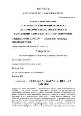 Яковлев А.Н. Теоретические и методические основы экспертного исследования документов на машинных магнитных носителях информации