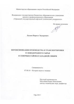Лалаев К.Э.; Интенсификация производства и транспортировки углеводородного сырья в северных районах западной сибири