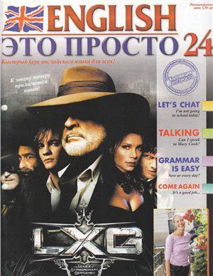English - это просто 2003 №24