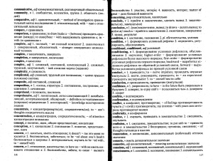 Англо-русский словарь психологических терминов из учебника Никошковой Е.В. Английский язык для психологов