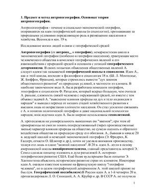 Предмет и метод антропогеографии. Основные теории антропогеографии