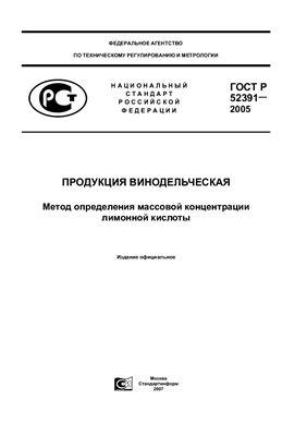 ГОСТ Р 52391-2005 Продукция винодельческая. Метод определения массовой концентрации лимонной кислоты