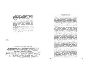 Мочернюк Д.Ю. Исследование и расчет резьбовых соединений труб, применяемых в нефтедобывающий промышленности М., изд-во Недра, 1970. стp. 136