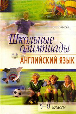 Власова Е.Б. Школьные олимпиады. Английский язык 5-8 классы