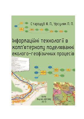 Стародуб Ю.П. Урсуляк П.П. Інформаційні технології в комп'ютерному моделюванні еколого-геофізичних процесів