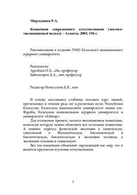 Мирзадинов Р.А. Концепции современного естествознания (эколого-эволюционный подход)