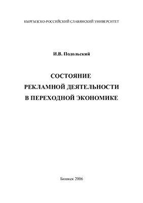 Подольский И.В. Состояние рекламной деятельности в переходной экономике