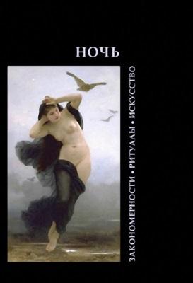 Дуков Е.В. (сост.) Ночь: закономерности, ритуалы, искусство