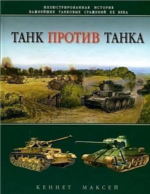Максей К. Танк против танка