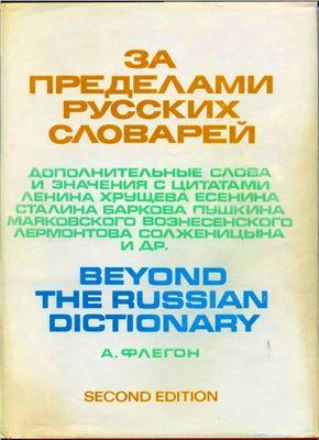 Флегон А. За пределами русских словарей